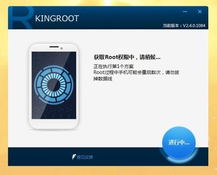 √ KingRoot PC App for Windows 10 Latest Version 2019
